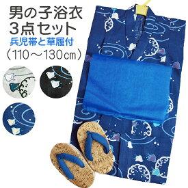 浴衣セット 男の子 子供浴衣3点セット 120 130