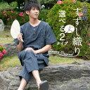 甚平 メンズ ヘンリーネック オリジナル 久留米すずし織り 日本製 ルームウェア 父の日ギフト