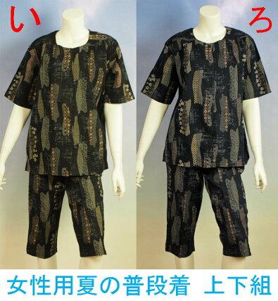 楊柳ちぢみ織りホームスーツ