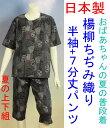 夏のホームウェア 揚柳 ちぢみ織り おばあちゃん 夏 部屋着 上下組 日本製 送料無料(離島は500円)