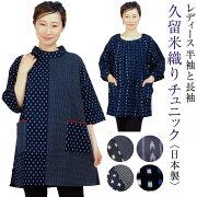 久留米織りチュニック