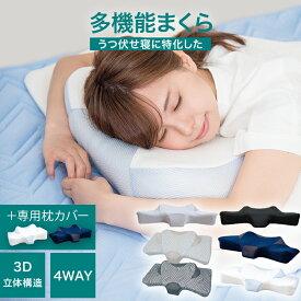 枕 肩こり 首こり ストレートネック 立体構造高性能 伏寝枕 + 専門カバーセット うつ伏せ寝 仰向け寝 背もたれ寝 横向き寝 頭痛 解消 いびき対策 安眠 通気性 吸汗性 保温性 体圧分散 ネックサポート 高さ調整