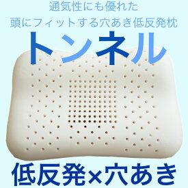 通気性特化型 穴あき低反発枕 低反発枕 通気枕 ストレートネック枕 肩こり枕 首こり枕 低反発まくら
