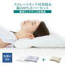 枕まくら当店人気セットストレートネック枕カバーセット肩こり解消ギフトおすすめ首こり解消頸椎サポート頭痛解消寝返…