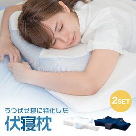 【2個セット】うつぶせ寝 枕 肩こり 首こり ストレートネック うつ伏せ寝 枕 伏寝枕 いびき対策 低反発 メッシュ クッション 寝返り 横寝 ギフト おすすめ