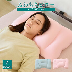 マイクロビーズ枕 枕 43×63cm ビーズ枕 安眠枕 ビーズクッション クッション枕 ソファクッション 伸縮背もたれインテリア プレゼント ギフト 新生活 柔らかい 横向き寝 上向き寝