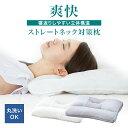 【クーポン利用で最大20%OFF】 ストレートネック枕 枕 肩こり 首こり 解消 高さ調整枕 洗える 丸洗い いびき対策 安…