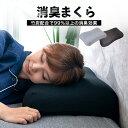 枕 まくら 消臭枕 竹炭抗菌 防汗臭枕 低反発枕 肩こり枕 抗菌枕 低反発 低反発枕