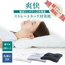 【2個セット楽天ランキング1位】枕 まくら 当店人気セット ストレートネック枕セット 肩こり解消 ギフト おすすめ 首…