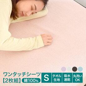 【あす楽】【2個セット】綿100%タオル地 パイルワンタッチシーツ シングルロングサイズ 105*210cm