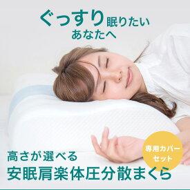 枕 まくら 体圧分散枕+専用カバーセット 高さ調節可能 体圧分散凸凹型枕 肩こり解消 首こり対策 いびき対策 高さ調整枕 ストレートネック対策 頸椎サポート 安眠枕