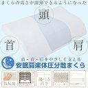 【楽天スーパーセール 50%OFF】fuwawa 体圧分散枕 進化タイプ登場!!! いびき防止枕 いびき枕 体圧分散まくら…