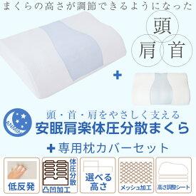 枕 まくら 体圧分散枕+専用カバーセット 高さ調節可能体圧分散凸凹型枕 肩こり解消 首こり対策 いびき対策 高さ調整枕 ストレートネック対策 頸椎サポート安眠枕