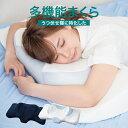【期間限定 20%OFF】 うつぶせ寝 枕 肩こり 首こり ストレートネック うつ伏せ寝 枕 伏寝枕 いびき対策 低反発 メッシ…
