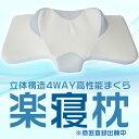 ★新商品登場fuwawa高性能枕4WayPillow、ストレートネック、機能性枕、全寝姿勢対応、安眠、寝具、寝心地、柔らかい、…
