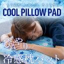 枕パット枕カバー冷感枕パット冷感パット接触冷感ひんやり冷たい涼しい冷感寝具夏用パット夏用寝具ジェルパッド冷却パ…