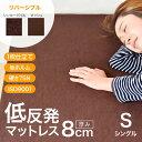 【期間限定 20%OFF】 マットレス 低反発 マットレスシングル 8cm ベッドマット 敷き布団 低反発マットレス 洗える リ…