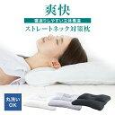 【楽天ランキング1位】ストレートネック枕 枕 肩こり首こり解消 高さ調整枕 洗える丸洗い いびき対策 安眠枕 頸椎サポ…