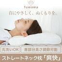 【楽天スーパーセール 52%OFF】fuwawa ストレートネック枕 ストレートネック まくら いびき防止枕 いびき防止ま…