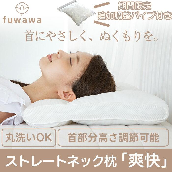 【fuwawa枕専門店】⇒ 当店大人気商品♪♪♪ fuwawa 枕 ストレートネック枕 ストレートネック 肩こり 枕 首こり 肩こり 快眠枕 安眠枕 高さ調整枕 肩こり 対策