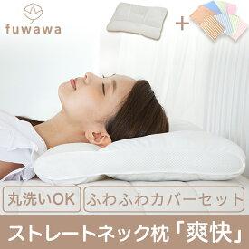 枕 まくら あったか ふわふわ ストレートネック 枕カバーセット ギフト 肩こり 首こり解消 頸椎サポート 頭痛解消 寝返り 快眠 安眠 高さ調整枕 いびき対策 マイクロファイバー ピロー 枕カバー