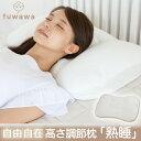 \期間限定セール700円OFF!!!/枕 まくら 高さ調整枕 肩こり解消 安眠枕 首こり解消 まくら パイプ枕 枕の高さ自由…