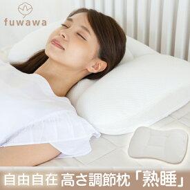 枕 まくら 高さ調整枕 肩こり解消 安眠枕 首こり解消 まくら パイプ枕 枕の高さ自由自在 高さ調節 ピロー ギフト おすすめ 頸椎サポート 快眠枕 洗える 丸洗い
