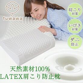 枕 まくら ラテックス枕 肩こり解消 首こり解消 健康枕 ゴム枕 防ダニ枕 頸椎サポート マッサージ効果 いびき対策 ギフト おすすめ