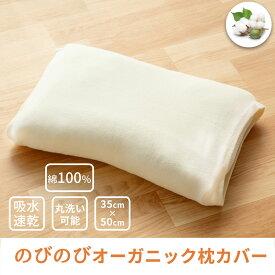 ふんわりタオルタッチ オーガニックコットンのワンタッチ枕カバー