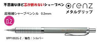 Pentel oranges metal grip? ultrafine pencil-orenz METAL GRIP mechanical pencil silver