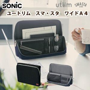 SONiC ソニックユートリム スマ・スタ ワイド A4立つバッグインバッグUT-1905テレワーク・ノマドワーカーにバッグ兼ツールスタンド