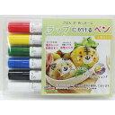 ラップに書けるペン 6色セットレンジ・冷凍庫でもOK【メール便で送料無料】