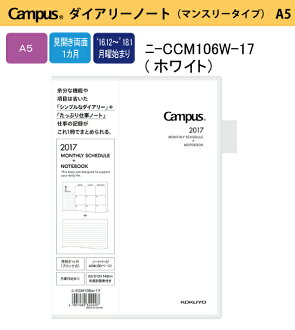 Kokuyo campus diaries 2017 Edition diary notes type, A5 size d - CCM 106W-17 and white monthly +-number notes