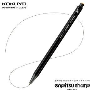 コクヨ鉛筆シャープenpitsu sharp鉛筆のようにシンプルなシャープペンシル