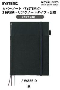 コクヨカバーノートSYSTEMICリングノート収納タイプ・合皮B5サイズ・黒【DM便で送料無料】