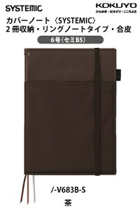 コクヨカバーノートSYSTEMICリングノート収納タイプ・合皮B5サイズ・茶【DM便で送料無料】