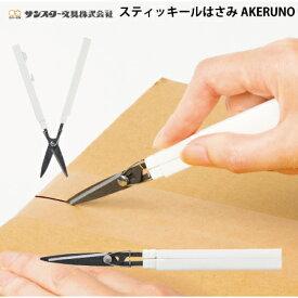 サンスター文具スティッキールはさみAKERUNO(アケルノ)携帯・収納に便利なスティック型はさみ「切る」と「開ける」の2つの機能