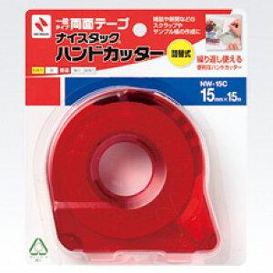 ニチバン ナイスタック /ハンドカッター詰替え式 15mm幅 両面テープ/一般タイプ 【コンビニ受取対応商品】