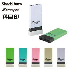 シャチハタ Xスタンパー科目印【既製品】【割引料】