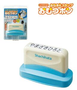 シヤチハタおなまえスタンプおむつポン【メールオーダー式】