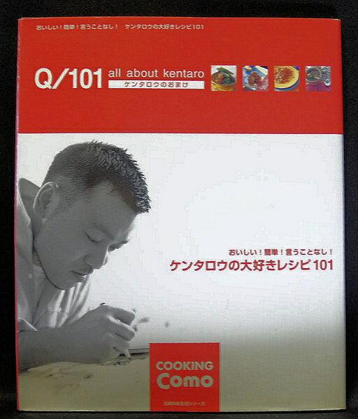 【中古】【主婦の友「ケンタロウの大好きレシピ101」】中古:ほぼ新品