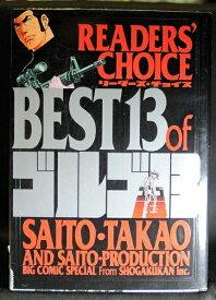 【中古】 READERS'CHOICE BEST13 of ゴルゴ13