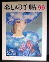 【中古】 【暮しの手帖社「暮しの手帖 96号」】中古:非常に良い