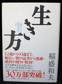 【中古】【サンマーク出版「生き方」著者:稲盛和夫】中古:ほぼ新品