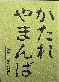【中古】【藤田浩子の語り「かたれ やまんば 5】新古品:未使用