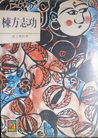 【中古】【保育社 カラーブック「棟方志功」著者:海上雅臣】中古:ほぼ新品