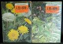 【中古】【保育社 カラーブック「人里の植物 1&2」著者:長田武正】中古:良い