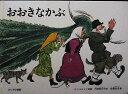 【えほん】【福音館書店30「おおきなかぶ」153】中古:非常に良い