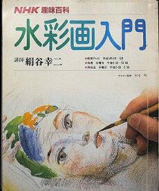 【中古】【NHK趣味講座 H3・4〜H3・6「水彩画入門」講師:絹谷幸二】中古:非常に良い