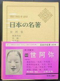 【中古】【中央公論社 日本の名著10「世阿弥」】中古:非常に良い